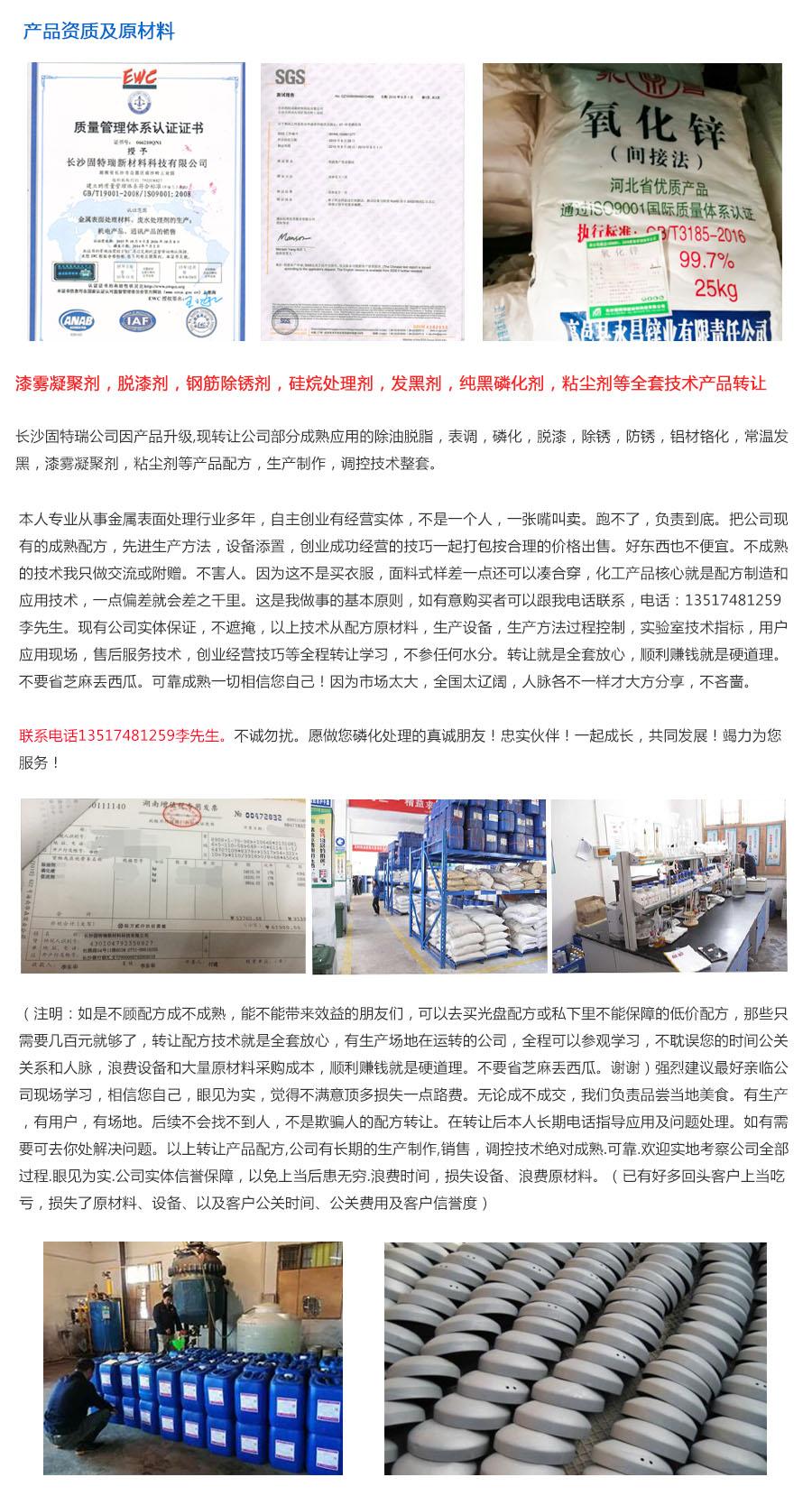 锌系磷化剂